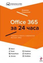 Пташинский Владимир Сергеевич. Office 365 за 24 часа 150x218