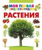 Ю. В. Каспарова. Растения