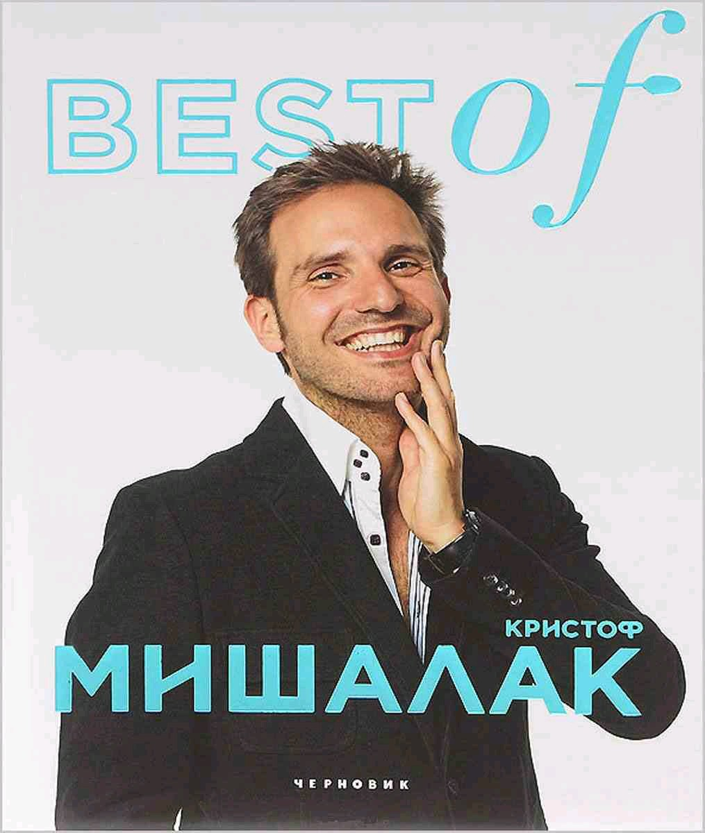 BEST of Кристоф Мишалак