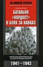 """Батальон """"Нордост"""" в боях за Кавказ. 1941-1943"""