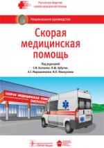 Скорая медицинская помощь : национальн.руководство