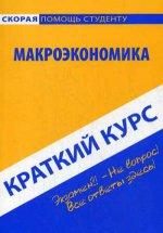 Краткий курс: Макроэкономика