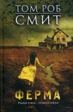 Ферма: роман