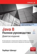 Java 8. Полное руководство. 9-е издание