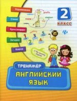 Английский язык. 2 класс