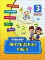 Английский язык 3кл
