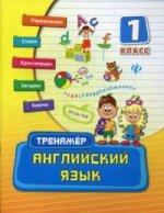 Английский язык. 1 класс