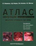 Атлас операций злокач.опухолях женск.половых орган