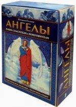 Ангелы наши спасители и покровители. Как просить помощи и получить ответ (+ колода из 36 карт)