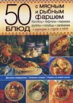 50 блюд с мясным и рыбным фаршем