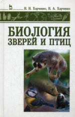 Биология зверей и птиц: Учебник
