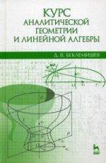 Курс аналитической геометрии и линейной алгебры. Учебник, 16-е изд., стер