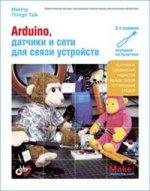 Том Иго. Arduino, датчики и сети для связи устройств 150x191