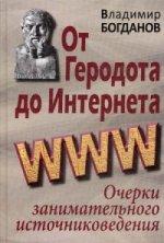 От Геродота до Интернета: очерки занимательного источниковедения