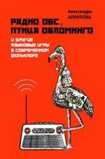 Радио ОБС, птица Обломинго и другие языковые игры в современном фольклоре