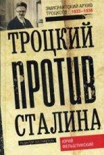 Троцкий против Сталина. Эмигрантский архив Л. Д. Троцкого. 1933-1936 гг