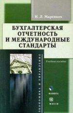 Бухгалтерская отчетность и международные стандарты: учебное пособие