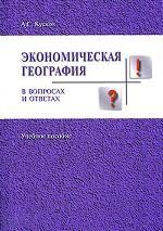 Экономическая география в вопросах и ответах: учебное пособие