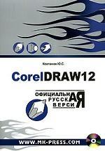 CorelDRAW 12. Официальная русская версия. Руководство пользователя (+CD)
