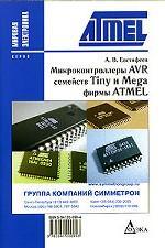 Микроконтроллеры AVR семейства Tiny и Mega фирмы ATMEL