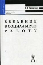 Введение в социальную работу / 5-е изд.