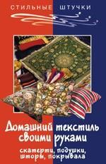 Домашний текстиль своими руками: скатерти, подушки, шторы, покрывала. 2-е издание