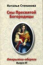 Сны Пресвятой Богородицы (набор из 10 открыток)
