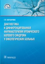 Диагностика и дифференцированная фармакотерапия хронического болевого синдрома у онкологических больных