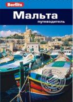 Мальта: Путеводитель/Berlitz