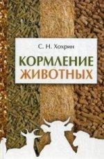 Кормление животных: Учебное пособие / С.Н. Хохрин