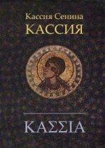Кассия (роман)