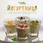 Йогуртница: лучшие рецепты