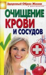 Очищение крови и сосудов