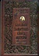 Степанова. Большая защитная книга матери