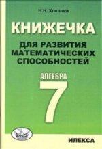 Алгебра 7кл Книжечка для развития матем.способ