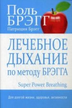 Поль Брэгг. Лечебное дыхание по методу Брэгга