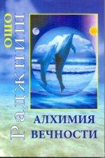 Алхимия Вечности