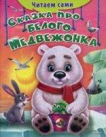 Сказка про белого медвежонка