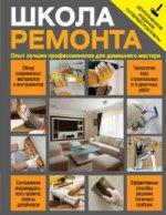 Школа ремонта. Опыт лучших профессионалов для домашнего мастера