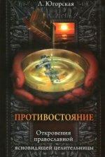 Противостояние.Откровения православной ясновидищей целительницы