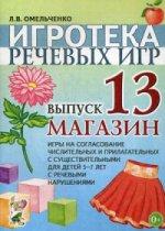 Игротека речевых игр.Вып.13.Магазин