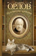 Владимир Викторович Орлов. Истощение времени