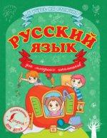 Русский язык для младших школьников