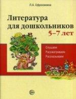 Литература для дошк.5–7л Читаем, рассм.,рассказ