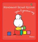 Маленький Белый Кролик идет в детский сад