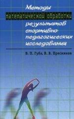 Методы математической обработки результатов спортивно-педагогически исследований