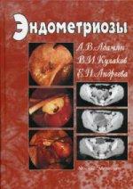 Эндометриозы: Руководство для врачей. 2-е изд., перераб. и доп