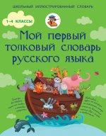 Мой первый толковый словарь русского языка 1-4кл