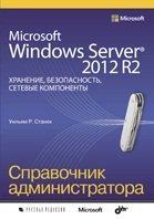 Скачать Microsoft Windows Server 2012 R2. Хранение, безопасность, сетевые компоненты. Справочник администратора бесплатно