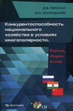Конкурентоспособность национального хозяйства в условиях многонациональности: Россия, Индия, Китай / В.В. Перская, М.А. Эскиндаров. + CD